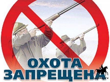 Об ограничениях охоты в охотничьих угодьях Республики Саха (Якутия) в сезон охоты 2014-2015 года